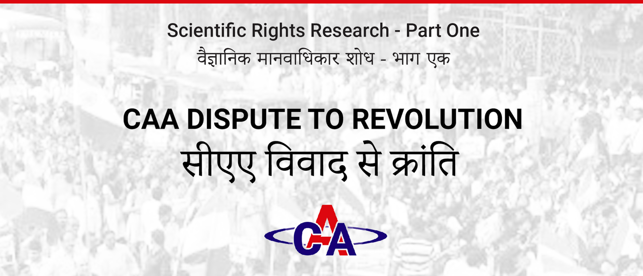CAA Dispute to Revolution
